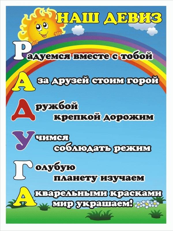 http://www.dou38.ru/bratsk-ds45/images/0-sad/16-17/gruppy/2124.jpg