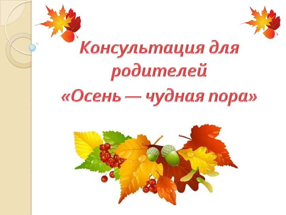 Картинки со словами осень чудесная пора