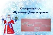 Рукавица Деда Мороза
