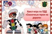 Квест-игра «Сказочные герои на дороге»
