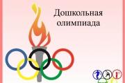 """Дошкольная олимпиада """"Юный спортсмен"""""""