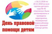 День правовой помощи детям в ДОУ 45