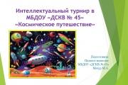 """Интеллектуальный турнир """"Космическое путешествие"""""""
