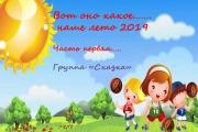 Лето в ДОУ 45