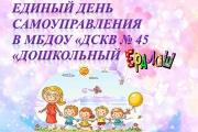 Единый День самоуправления Дошкольный Ералаш