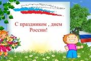 День россии в группе Затейники