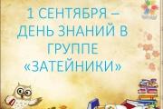 1 сентября Затейники