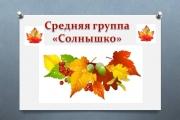 Праздник Осени группа Солнышко