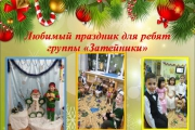 Любимый праздник ребят группы Затейники