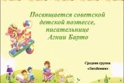 Посвящается детской писательнице А.Барто