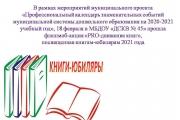 Флешмоб акция про движение книг