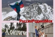 Я живу в Росии
